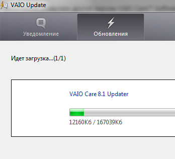 Sony Vaio Care Updater